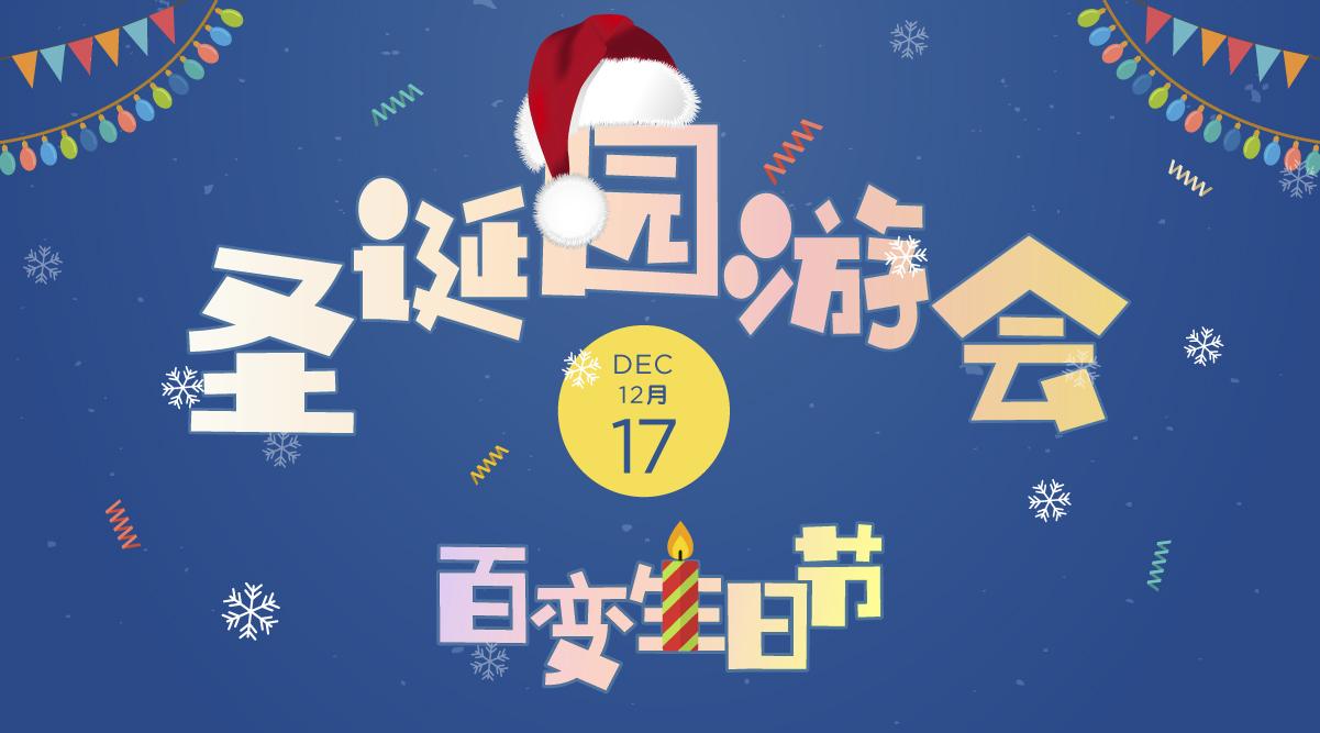 圣诞园游会&百变生日节-02