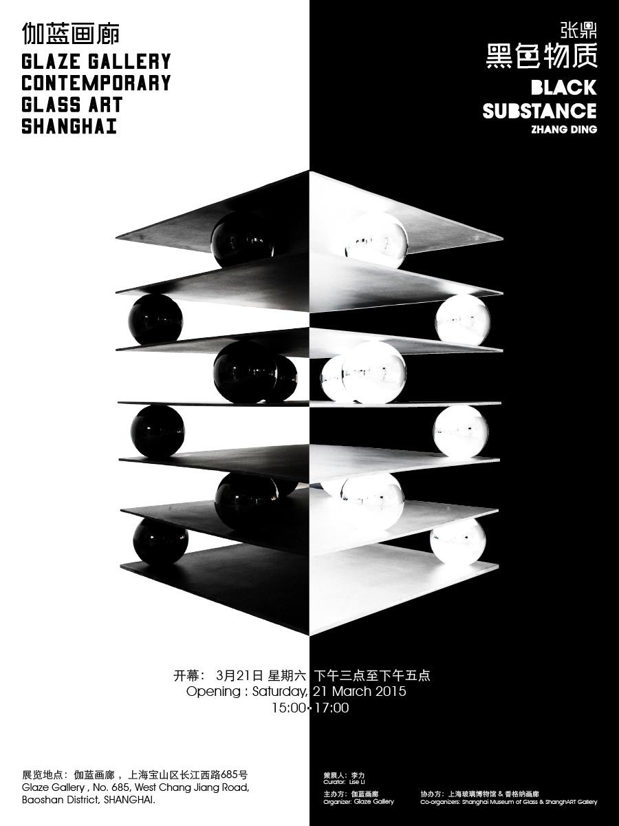 03月21日张鼎黑色物质开幕式邀请函