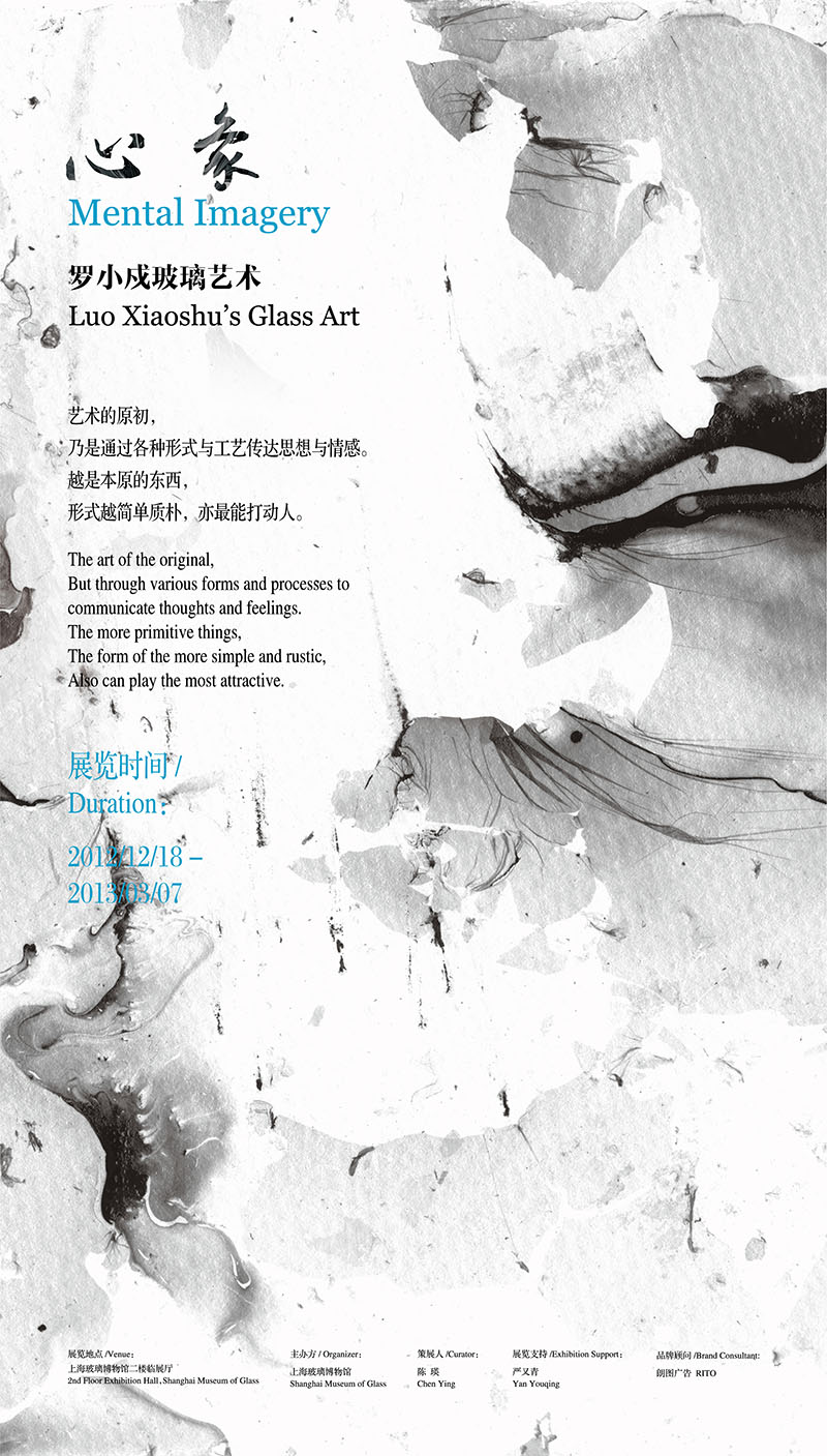 20121121罗小戍作品展海报设计