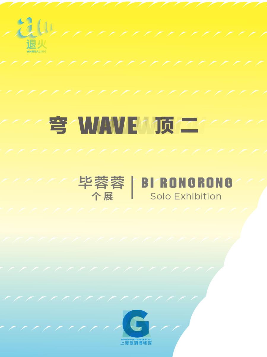 SHMOG – Wave – 2017-10-18_feature