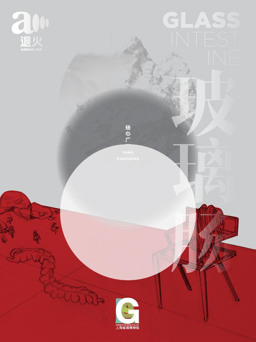 退火·玻璃肠 by 杨心广