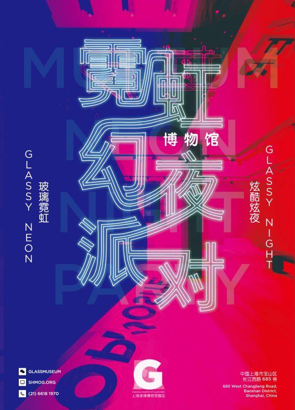 活动回顾 | 上海玻璃博物馆X霓虹派对