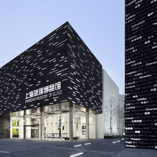 上海玻璃博物馆 主立面 Shanghai Museum of Glass Main Facade