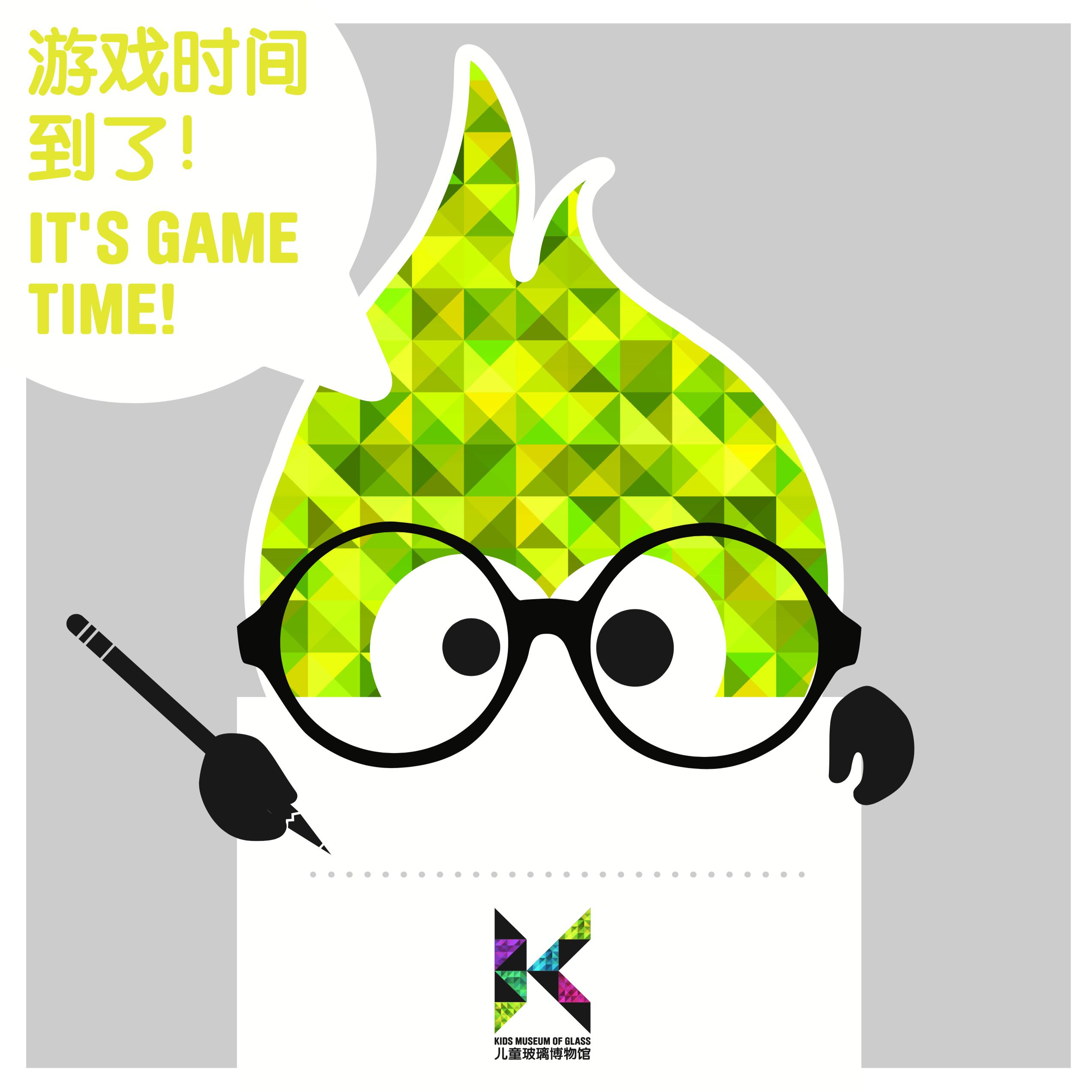 儿童玻璃博物馆 – 乐游互动手册 KIDS MUSEUM OF GLASS GAME BOOK