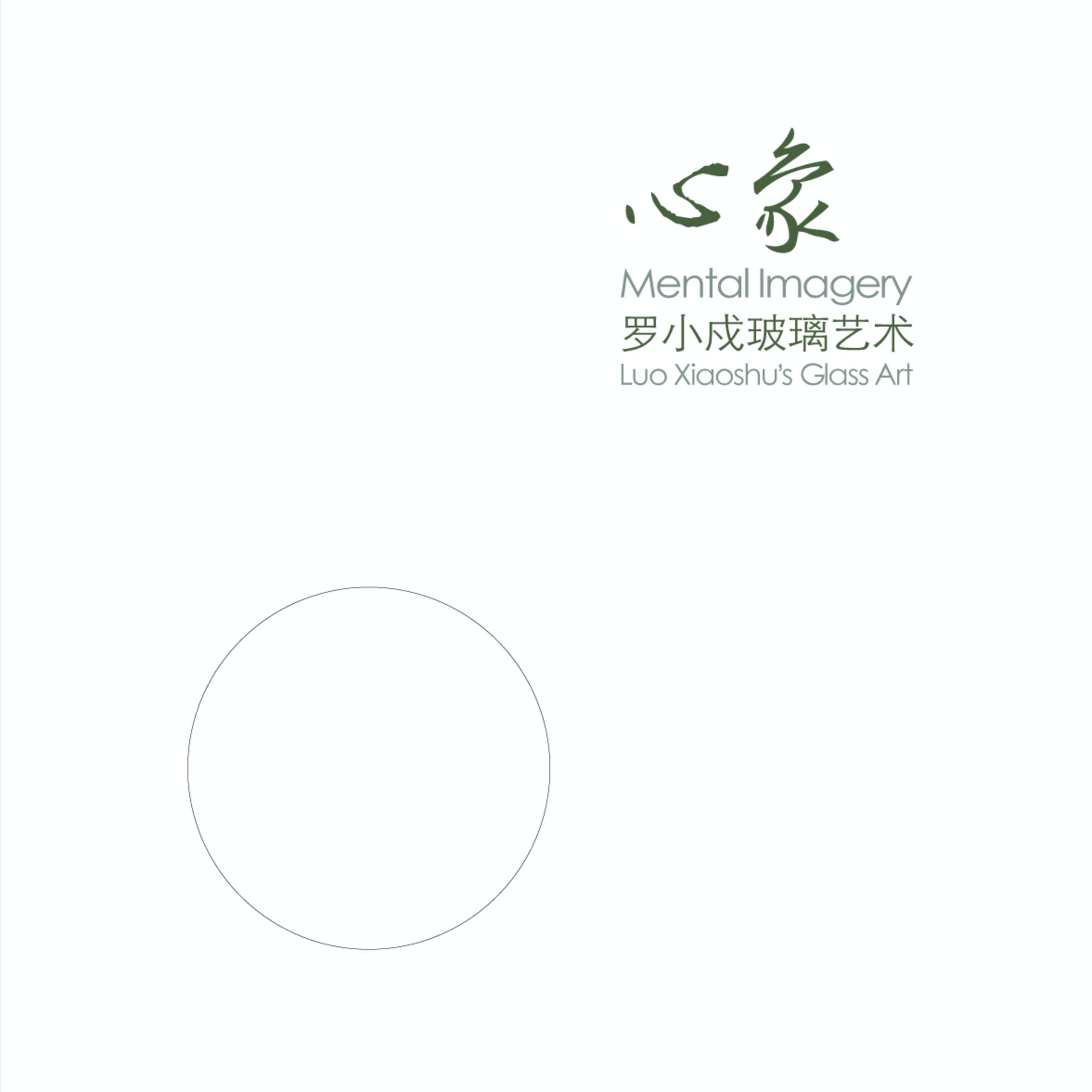 2012 – 心象 罗小戍玻璃艺术