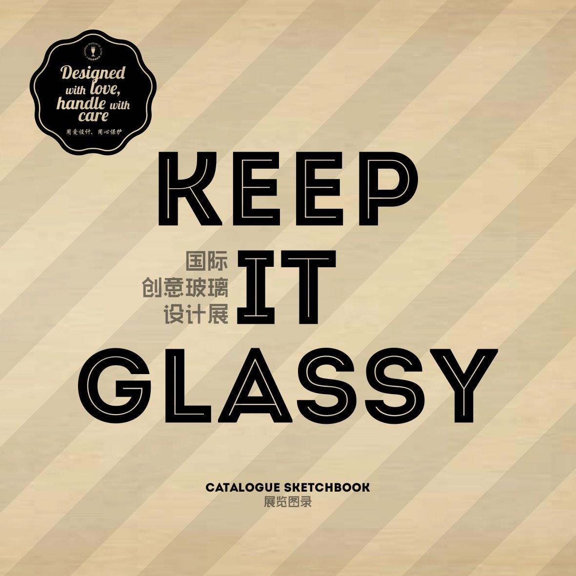 2013 – 国际创意玻璃设计展