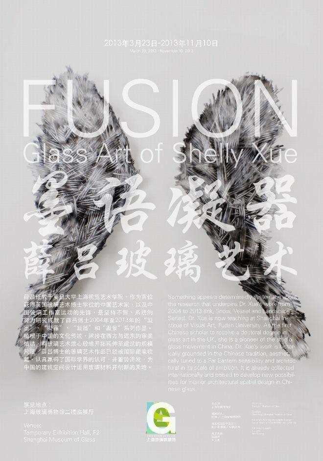 SHMOG_EX_Fusion