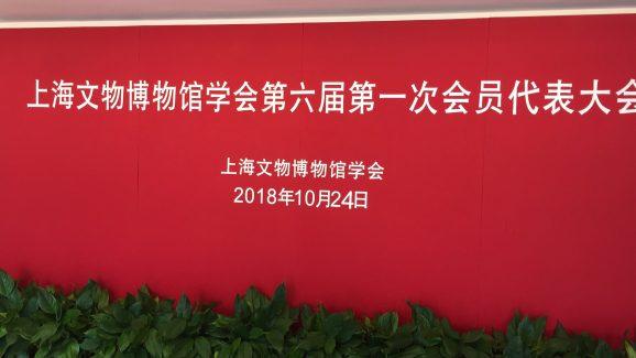 上海手机万博登录博物馆成为上海博物馆协会副会长单位</br>SHMOG HAS BECOME THE VICE CHAIRMAN OF SMA