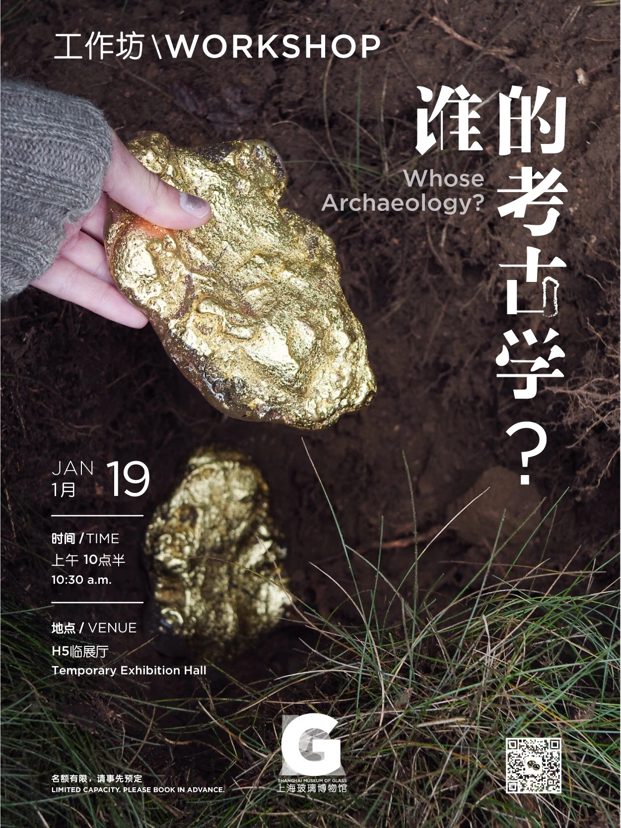 谁的考古学海报