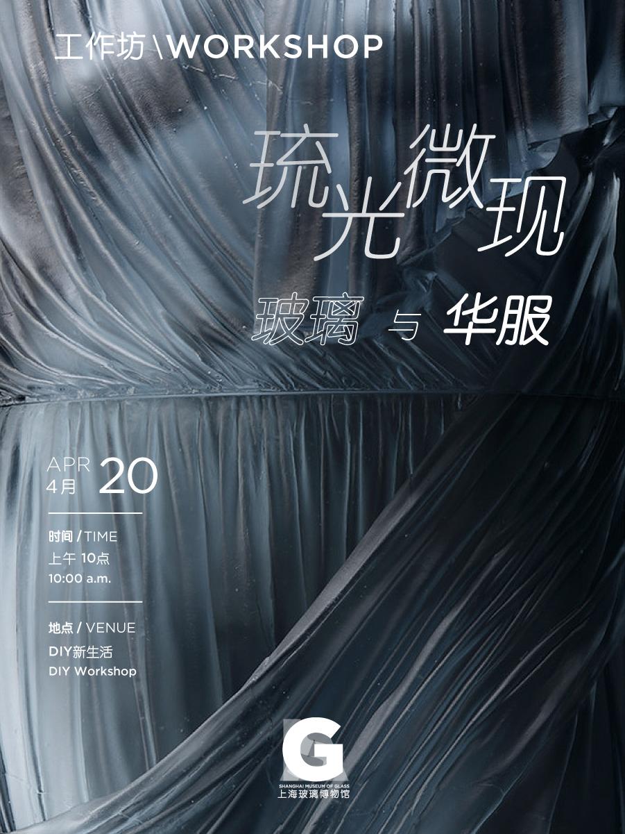 4月20日 海报