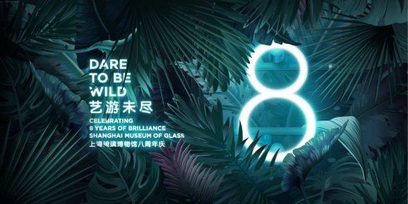 上海玻璃博物馆户外艺术广场开幕暨八周年庆</br>OPENING OF OUTDOOR ARTPLAZA AND EIGHTH ANNIVERSARY OF SHMOG