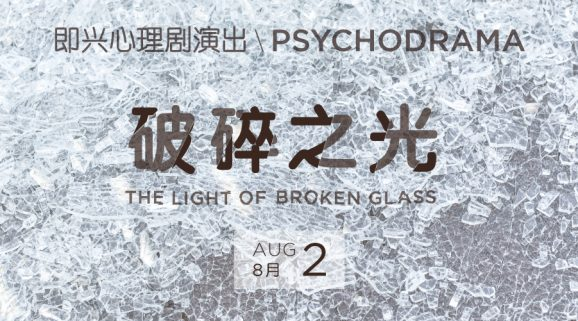 "上海玻璃博物馆策划即兴心理剧""破碎之光""</br>Psychodrama ""The Light of Broken Glass"" Organized by Shanghai Museum of Glass"