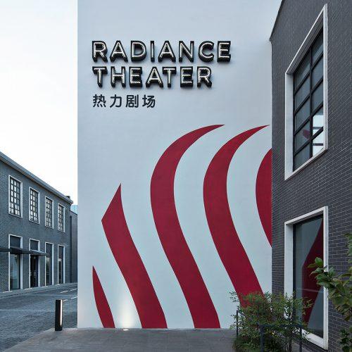 热力剧场 Radiance Theatre