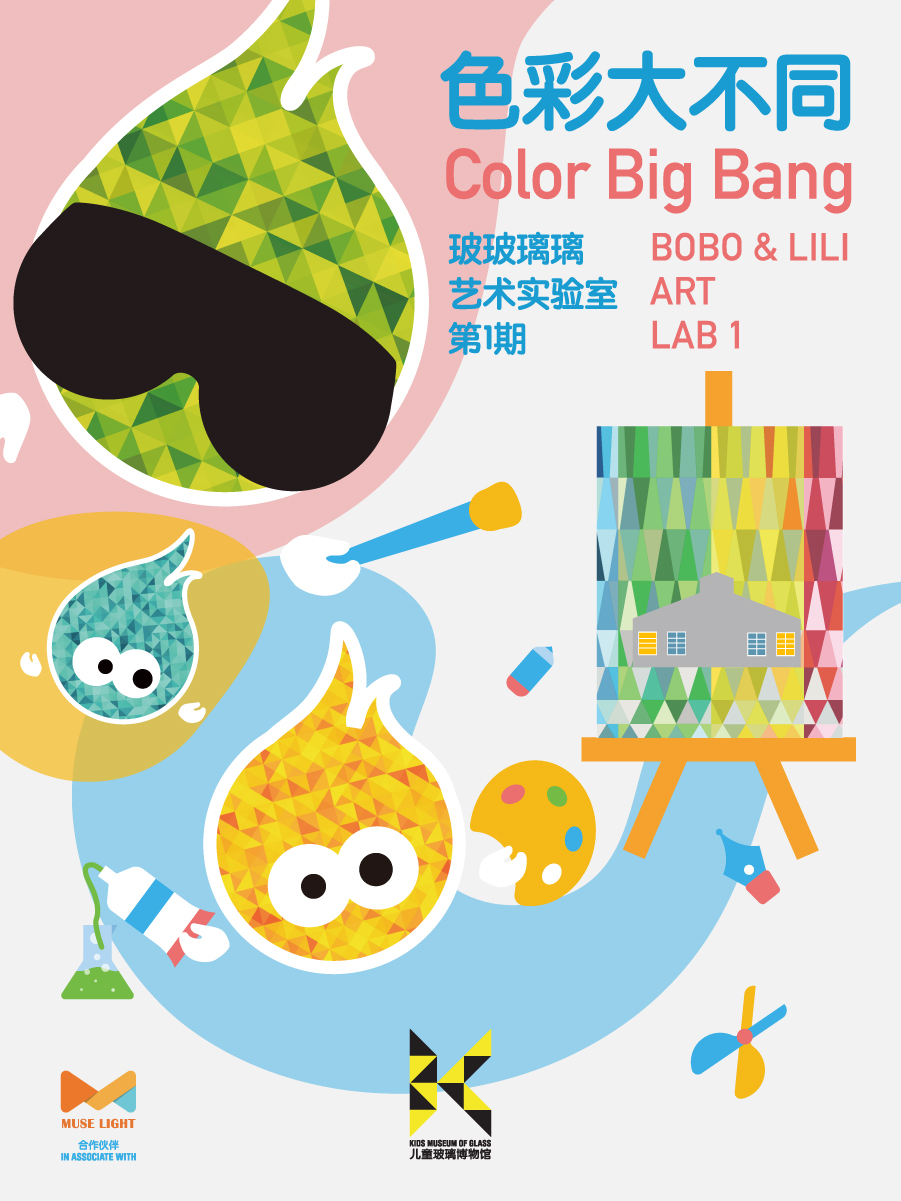 2019-10-20 – Bobo & Lili Art Lab_Color Big Bang
