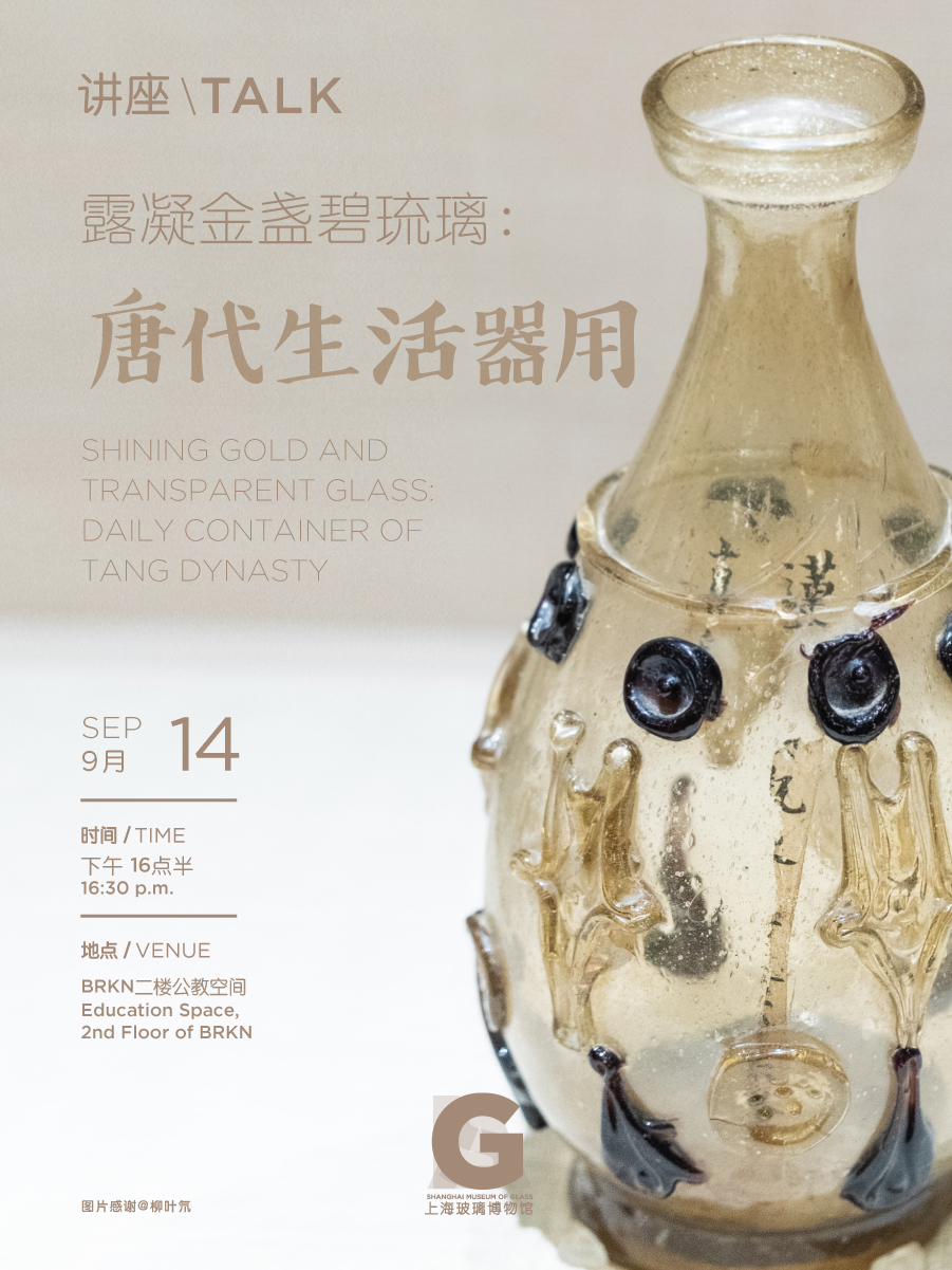 20190914_Talk_Tang Dynasty Glass