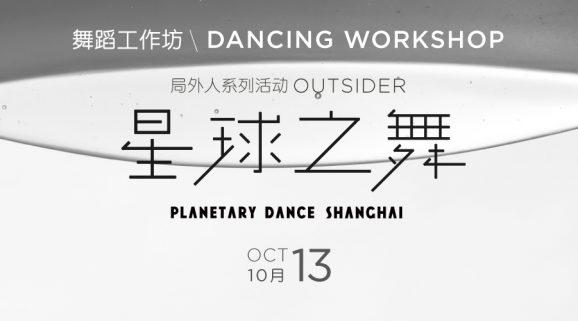 """点亮生命的每一天""""局外人""""系列第三期:星球之舞</br>""""Outsider""""No.3: Planetary Dance"""