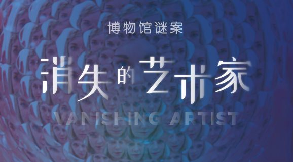 """消失的艺术家""</br>The Vanishing Artist"