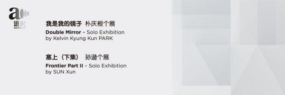 """2019年""""退火"""",攀登当代艺术界的""""珠穆拉玛峰""""</br>Opening of Annealing 2019"""