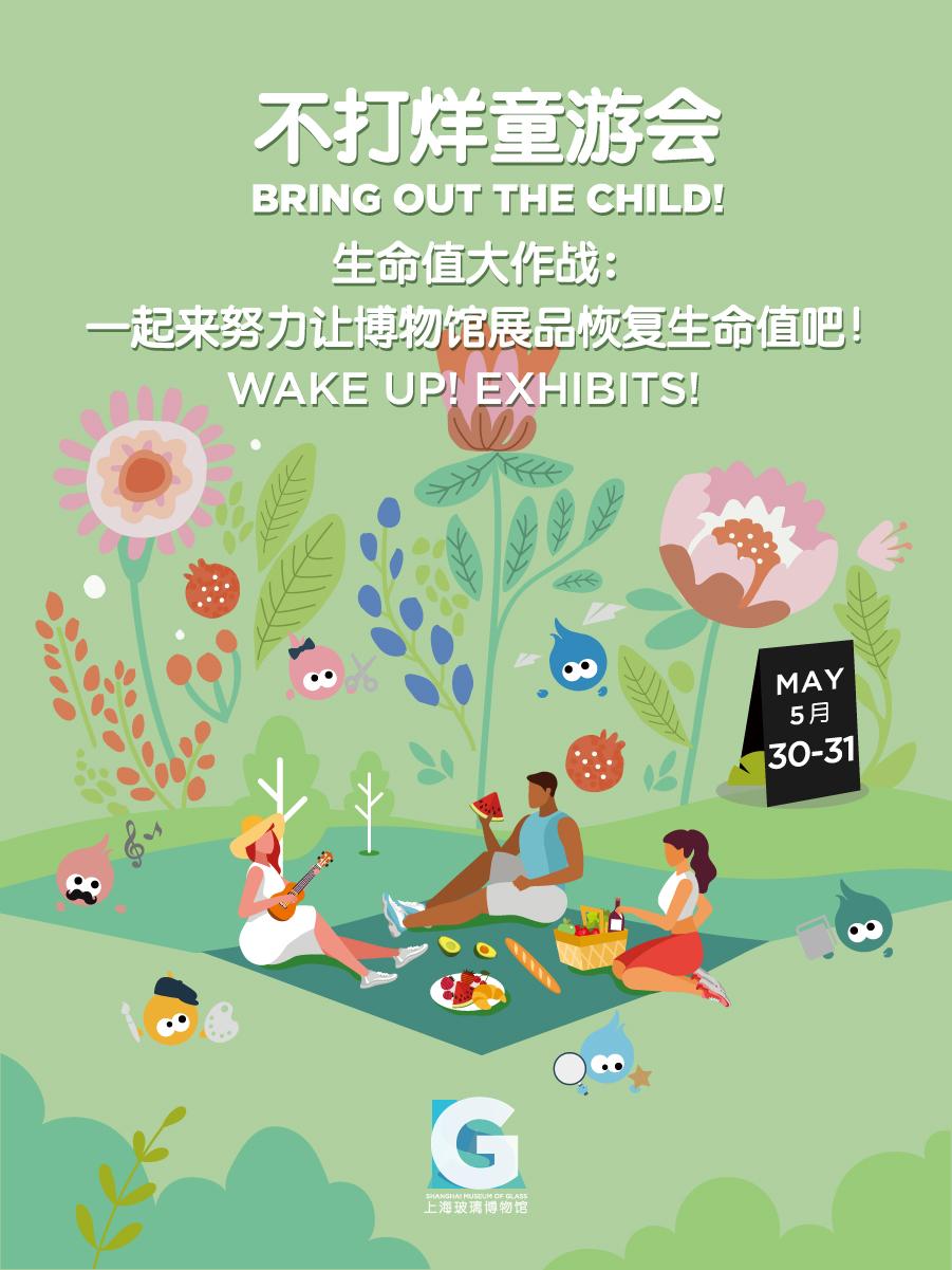 儿童节活动 线上-02