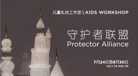 礼仪工作坊: 守护者联盟</br>ETIQUETTE WORKSHOP: Protector Alliance