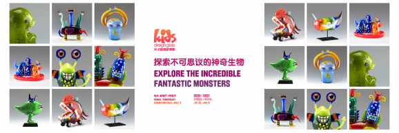 探索不可思议的神奇生物展览开幕</br>Exhibition Opening: Explore the Incredible Fantastic Monsters