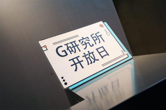 十一夜游活动:G研究所开放日</br>MUSEUM NIGHT TOUR